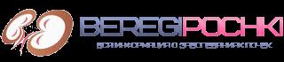 БерегиПочки.ру — вся информация о заболеваниях и лечении почек