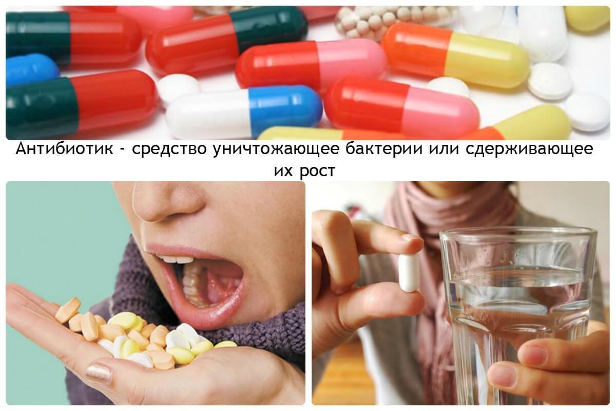 Препараты препятствующие росту бактерий